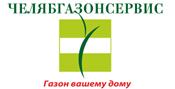 ЧЕЛЯБГАЗОНСЕРВИС, логотип