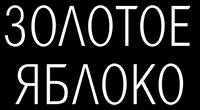Логотип ЗОЛОТОЕ ЯБЛОКО