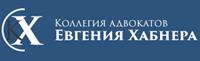 Логотип КОЛЛЕГИЯ АДВОКАТОВ ЕВГЕНИЯ ХАБНЕРА