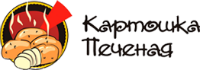 Логотип ПЕЧЕНАЯ КАРТОШКА