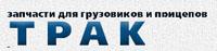 ТРАК, логотип